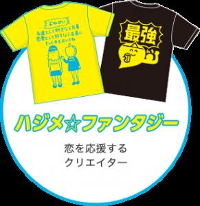intro_item_hajime